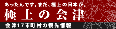 会津観光サイトリンク